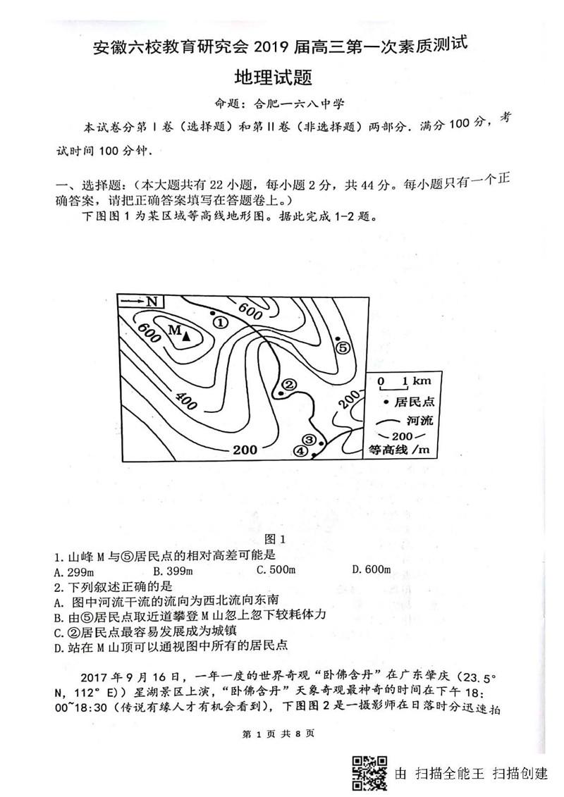 2019年安徽六校高三上学期第一次素质测试地理试题