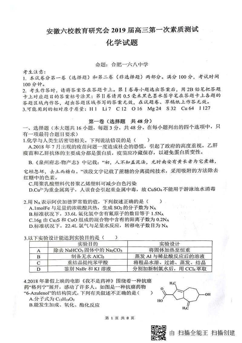 2019年安徽六校高三上学期第一次素质测试化学试题