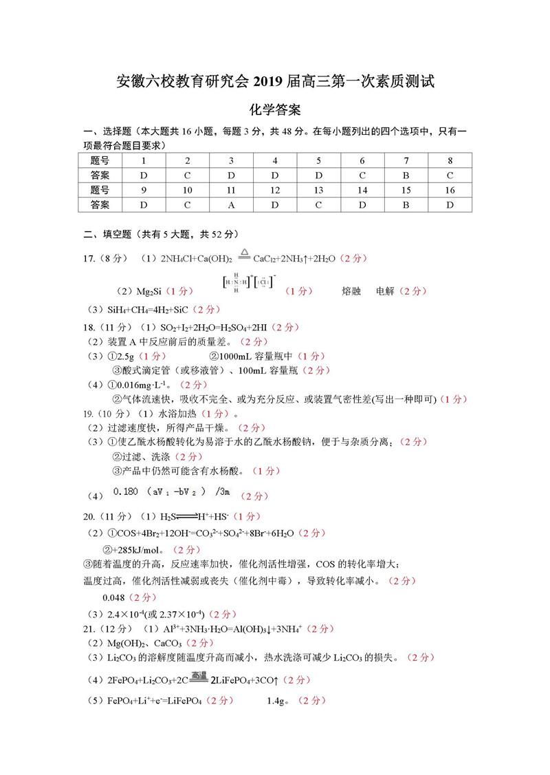 2019年安徽六校高三上学期第一次素质测试化学试题答案