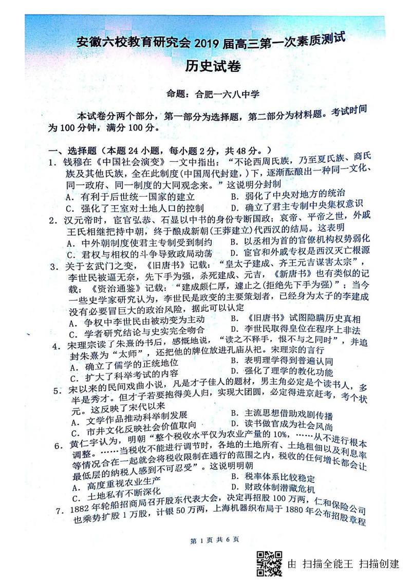 2019年安徽六校高三上学期第一次素质测试历史试题