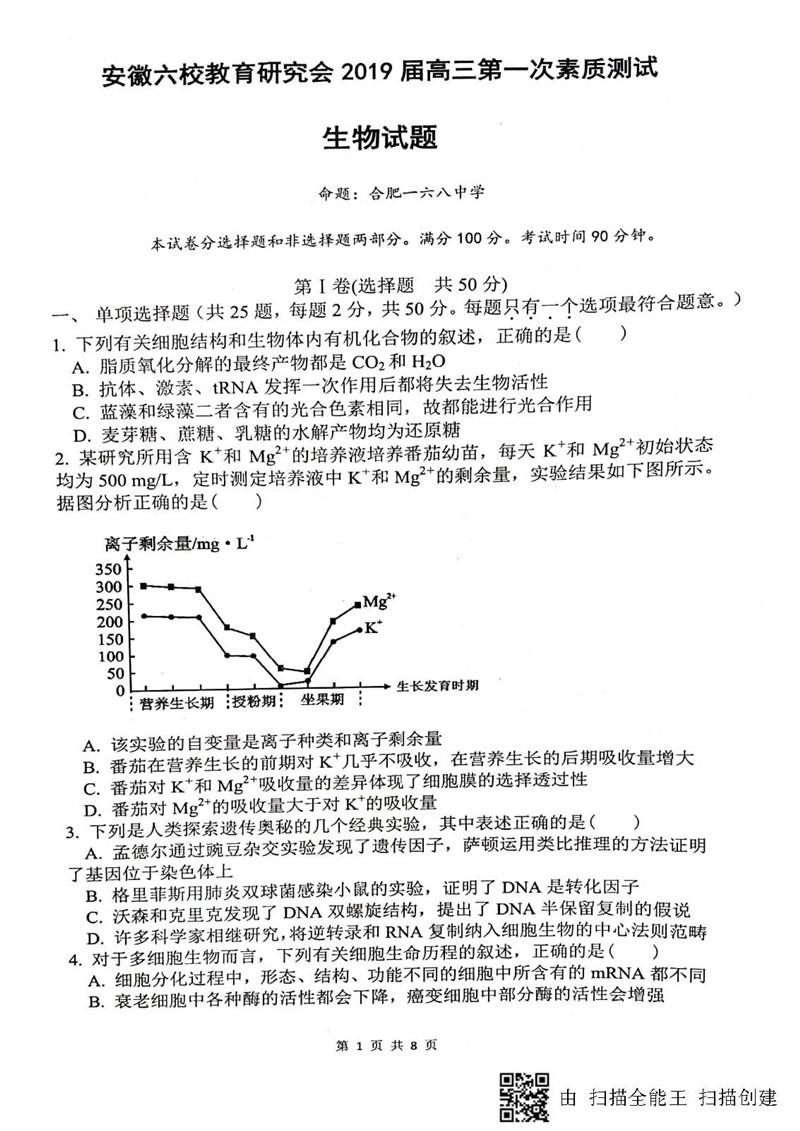 2019年安徽六校高三上学期第一次素质测试生物试题
