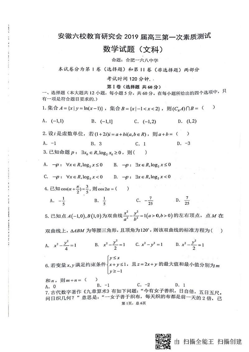2019年安徽六校高三上学期第一次素质测试数学文试题