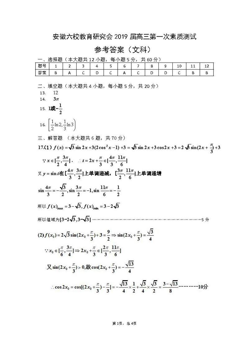2019年安徽六校高三上学期第一次素质测试数学文试题答案