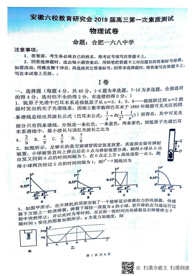 2019年安徽六校高三上学期第一次素质测试物理试题