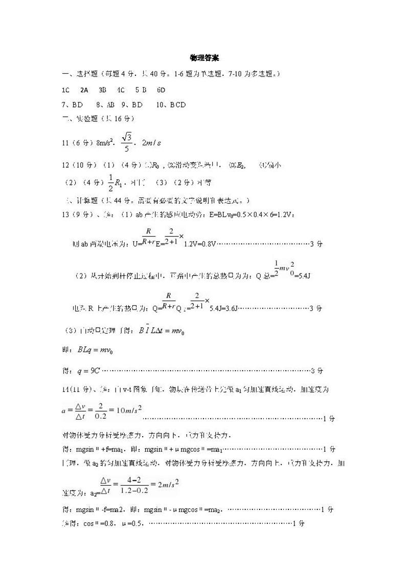 2019年安徽六校高三上学期第一次素质测试物理试题答案