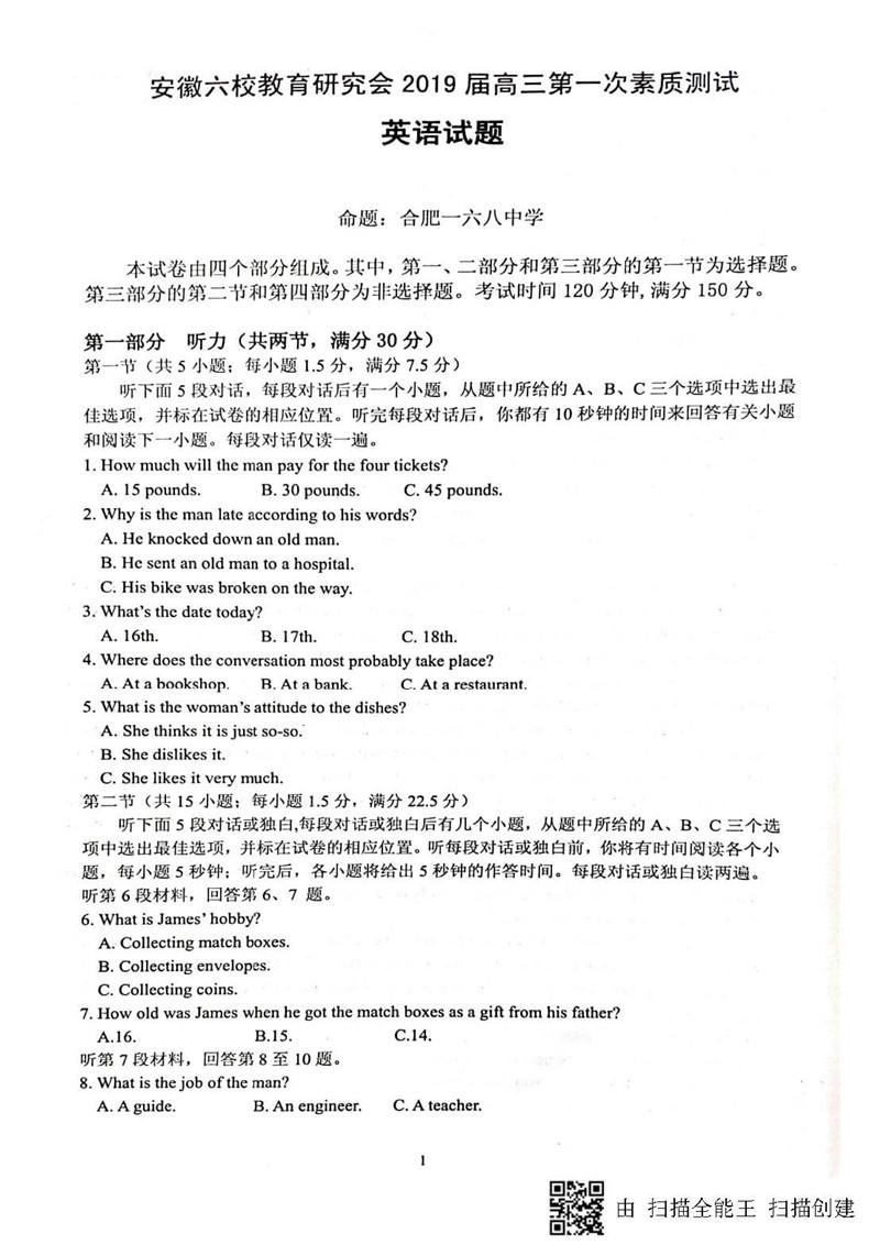 2019年安徽六校高三上学期第一次素质测试英语试题