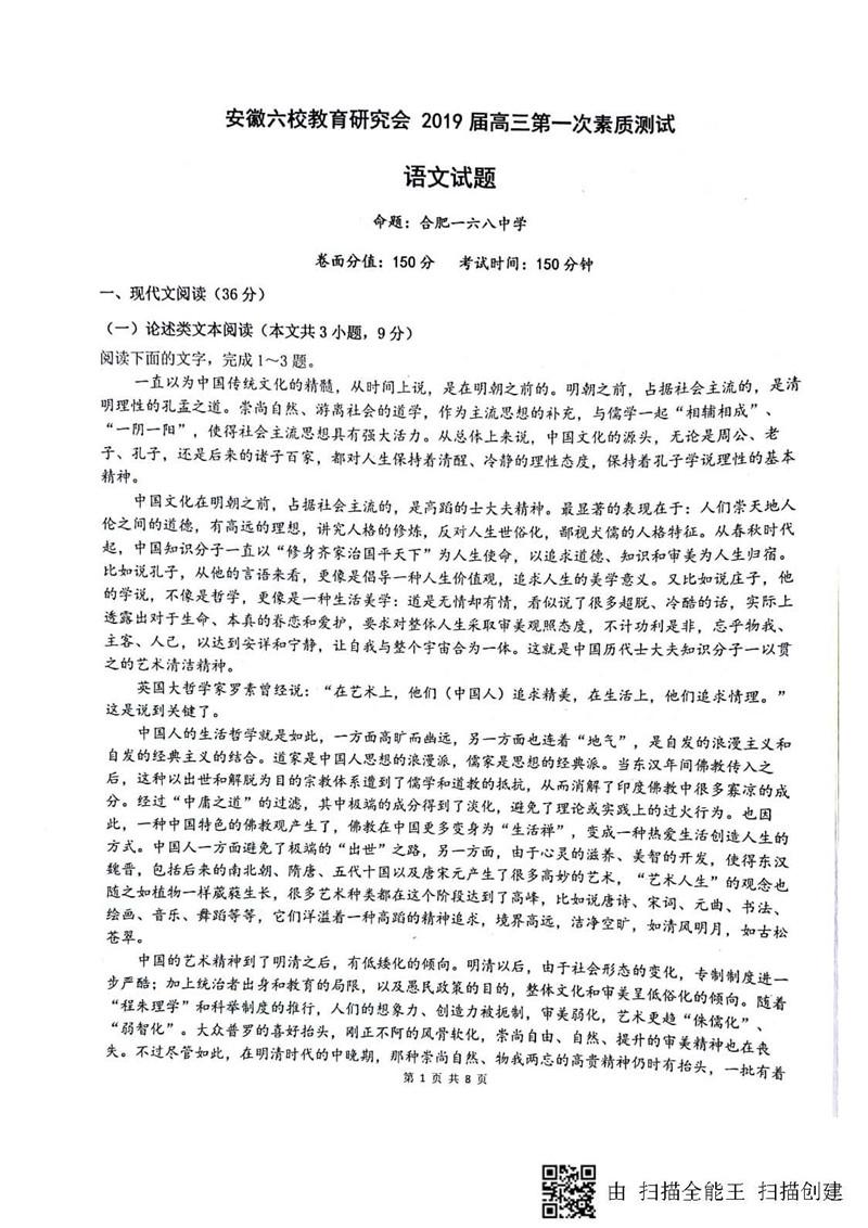 2019年安徽六校高三上学期第一次素质测试语文试题