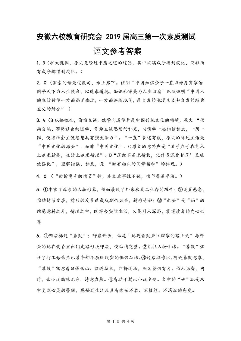 2019年安徽六校高三上学期第一次素质测试语文试题答案