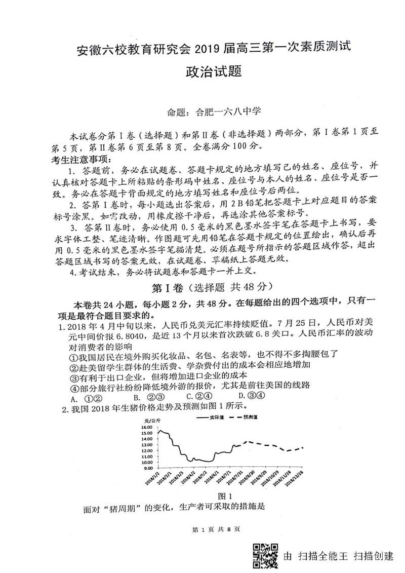 2019年安徽六校高三上学期第一次素质测试政治试题
