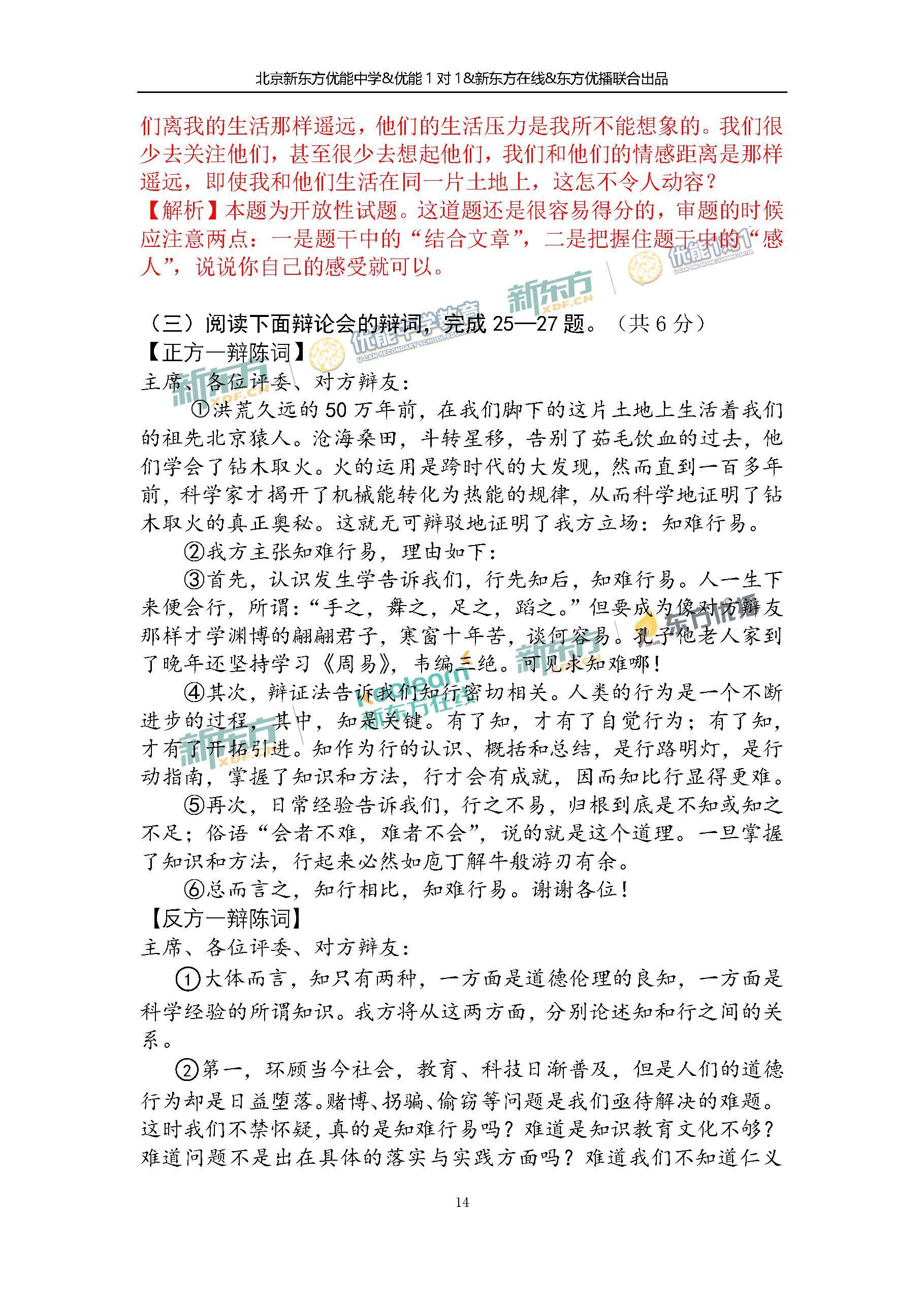 2018西城中考二模语文试题答案逐题解析(北京新东方)