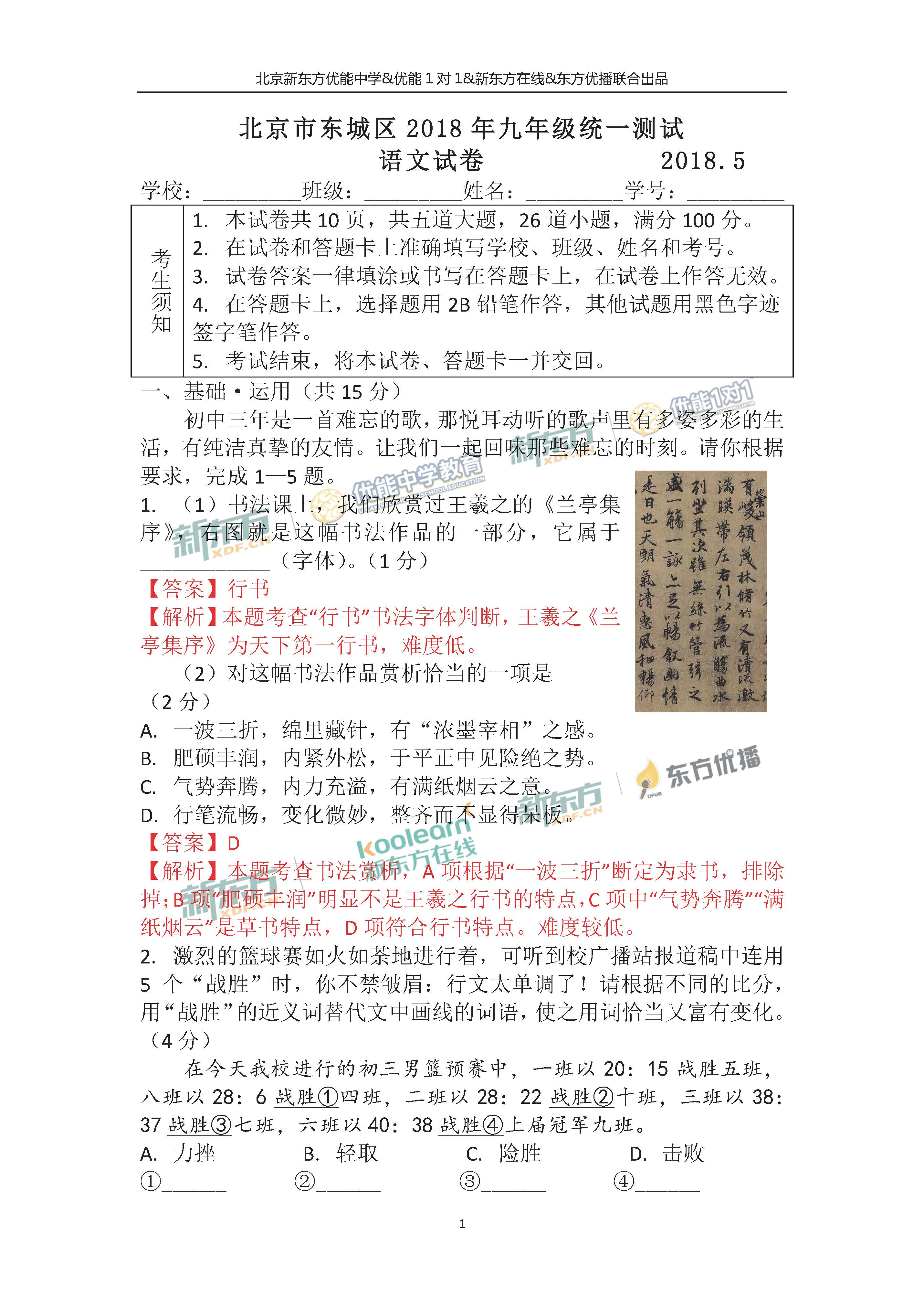 2018东城中考二模语文试题答案逐题解析(北京新东方)