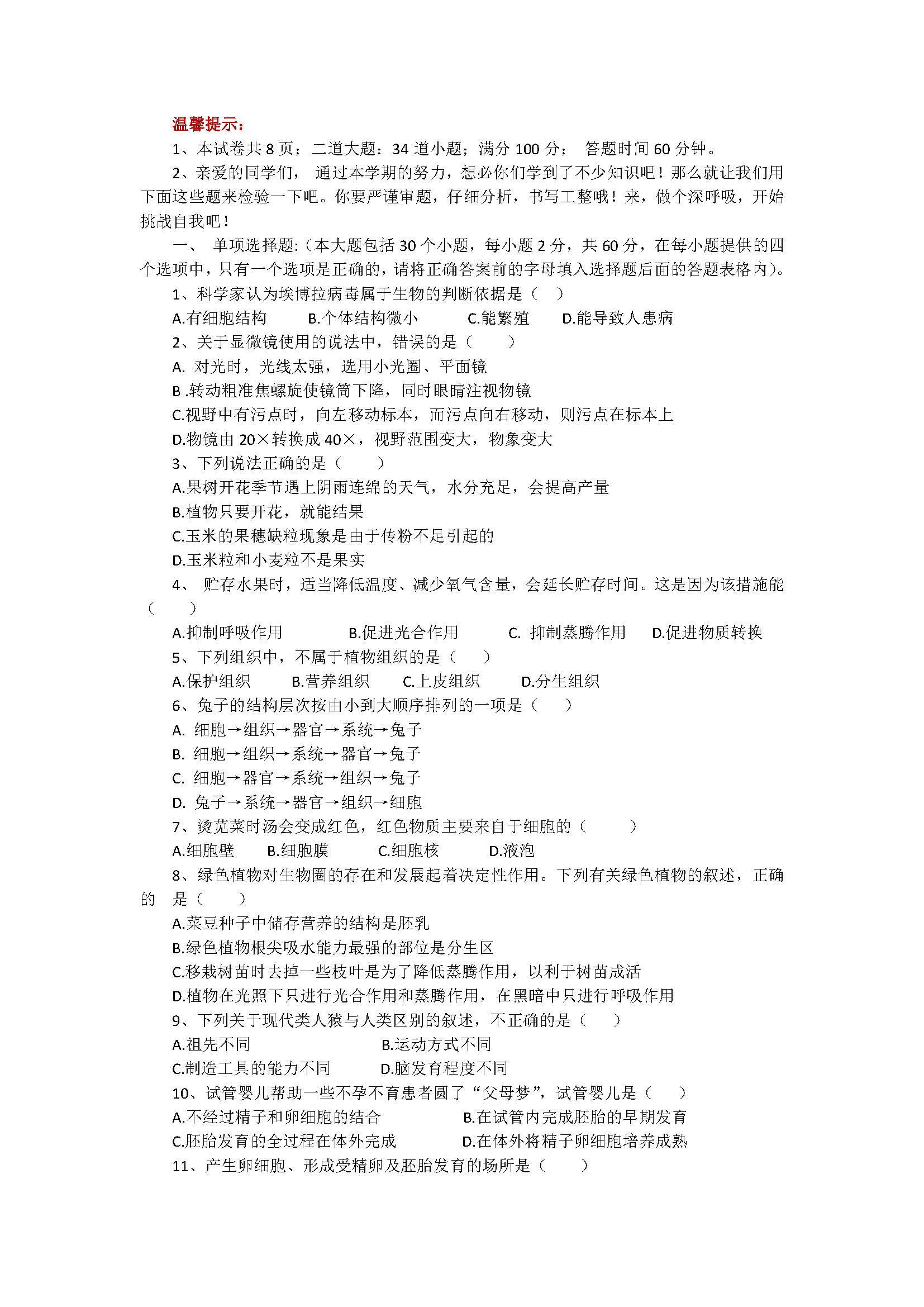 新人教版2018七年级生物下册期末试题含参考答案(河北唐县)