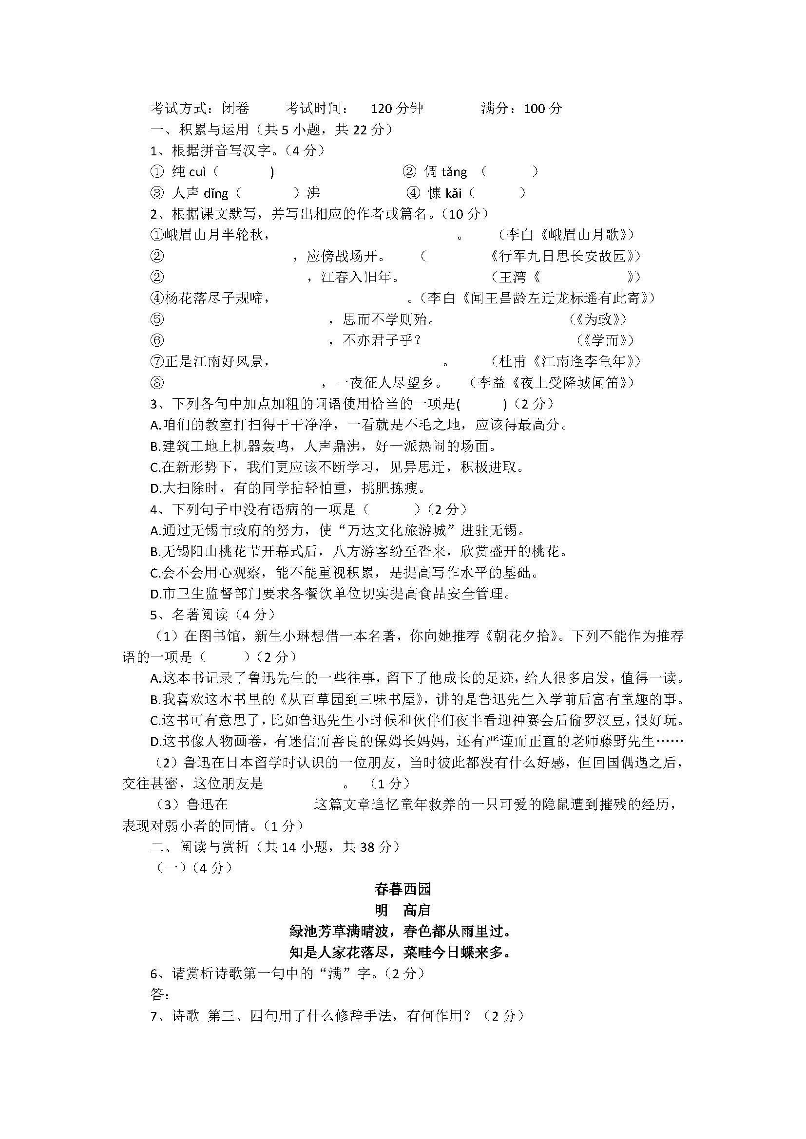 2018七年级语文上册期中测试题附答案(宜兴市周铁学区)