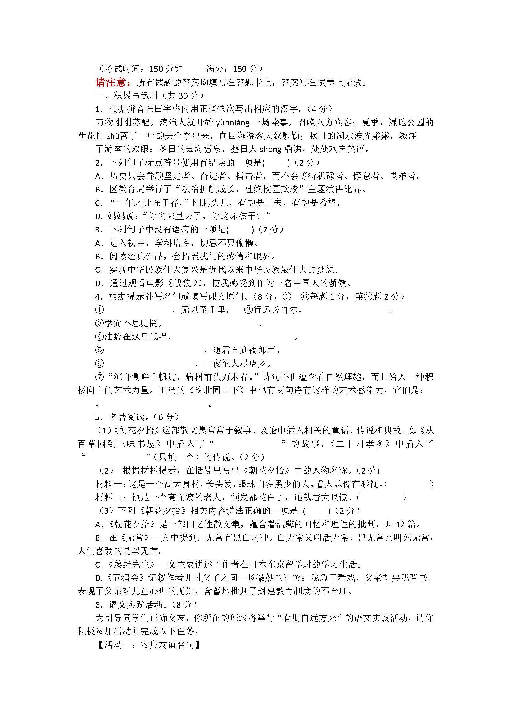 2018七年级语文上册期中测试题附答案(江苏省姜堰区)