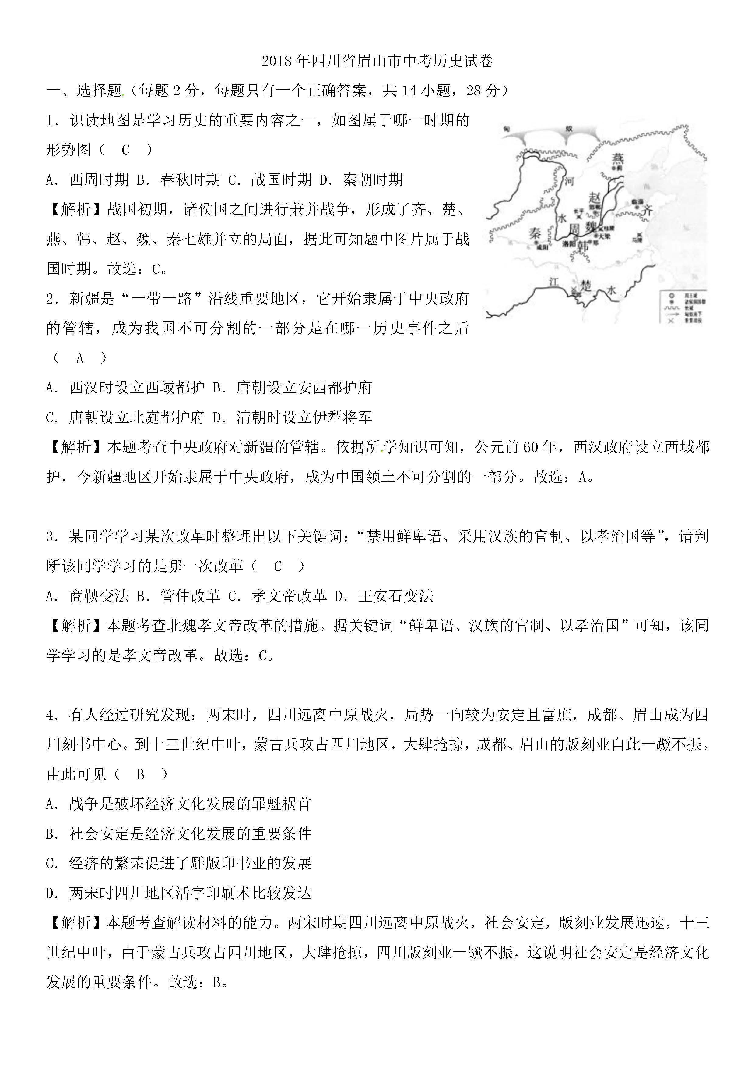 2018眉山中考历史试题及答案解析(图片版含答案)