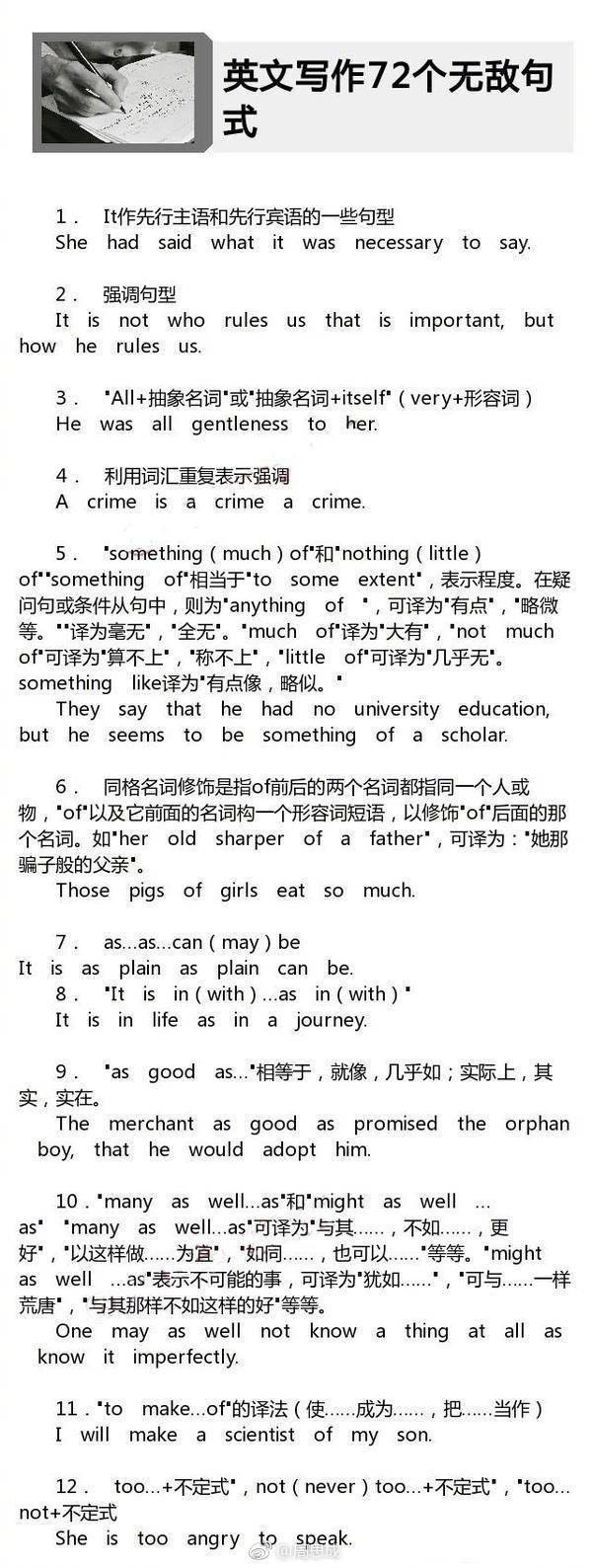 英语写作72个无敌句式,高分素材!