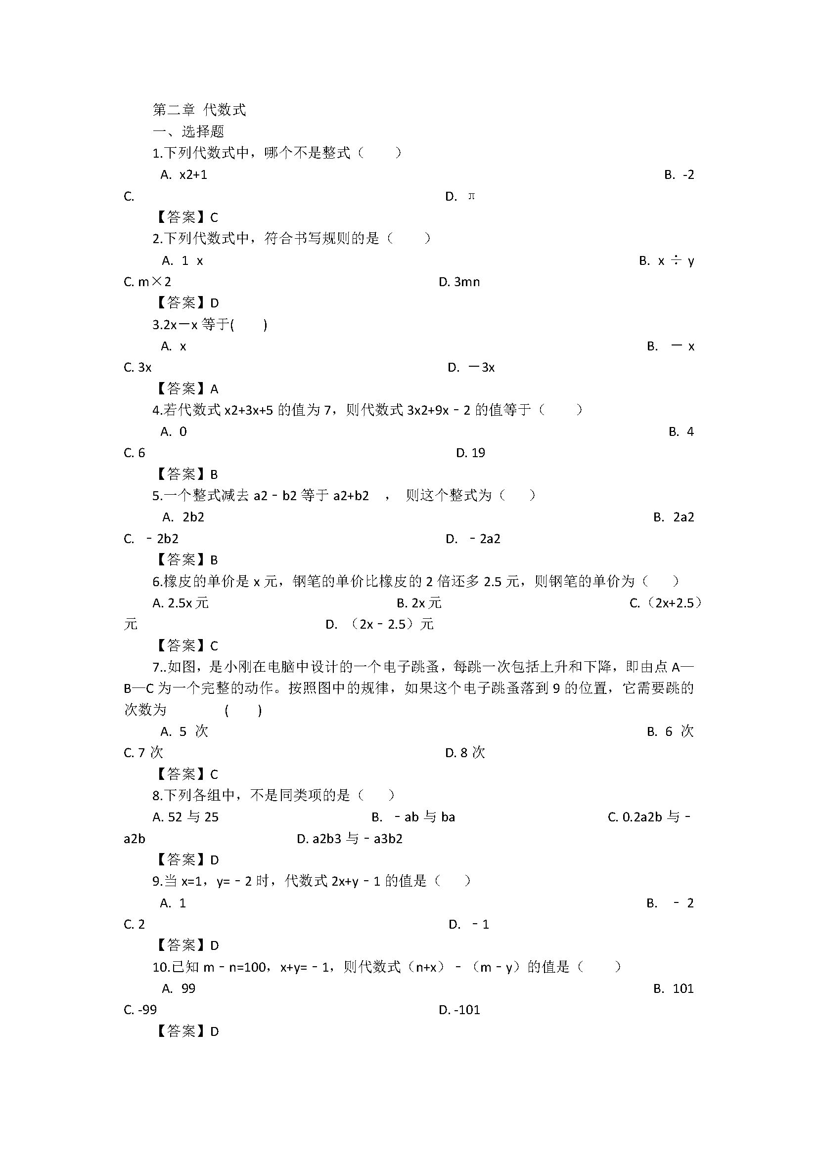 2018七年级数学上册期中单元测试题含参考答案(湘教版)