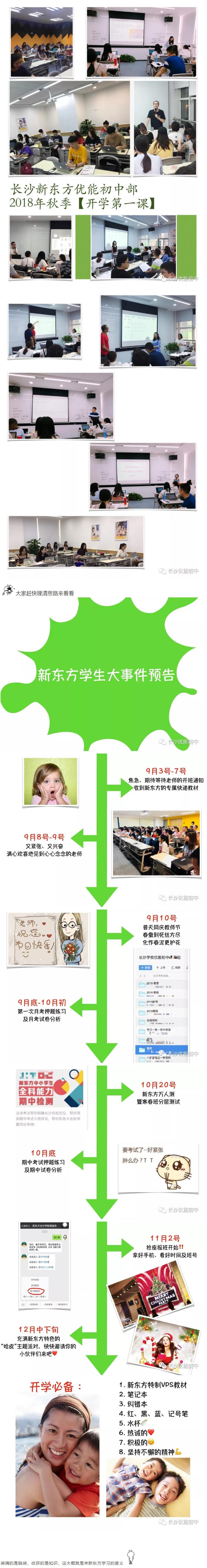 优能中学:新东方秋季开学第一课