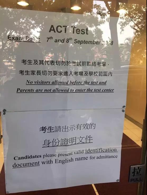 现场直击首场ACT机考 这些经验教训需牢记