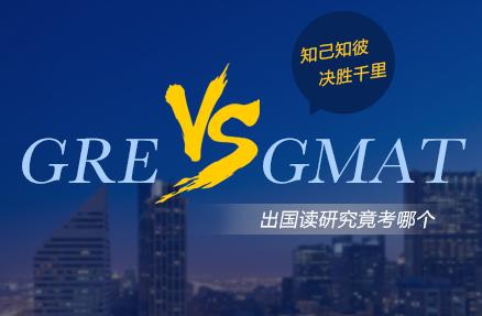 GRE GMAT考试怎么选