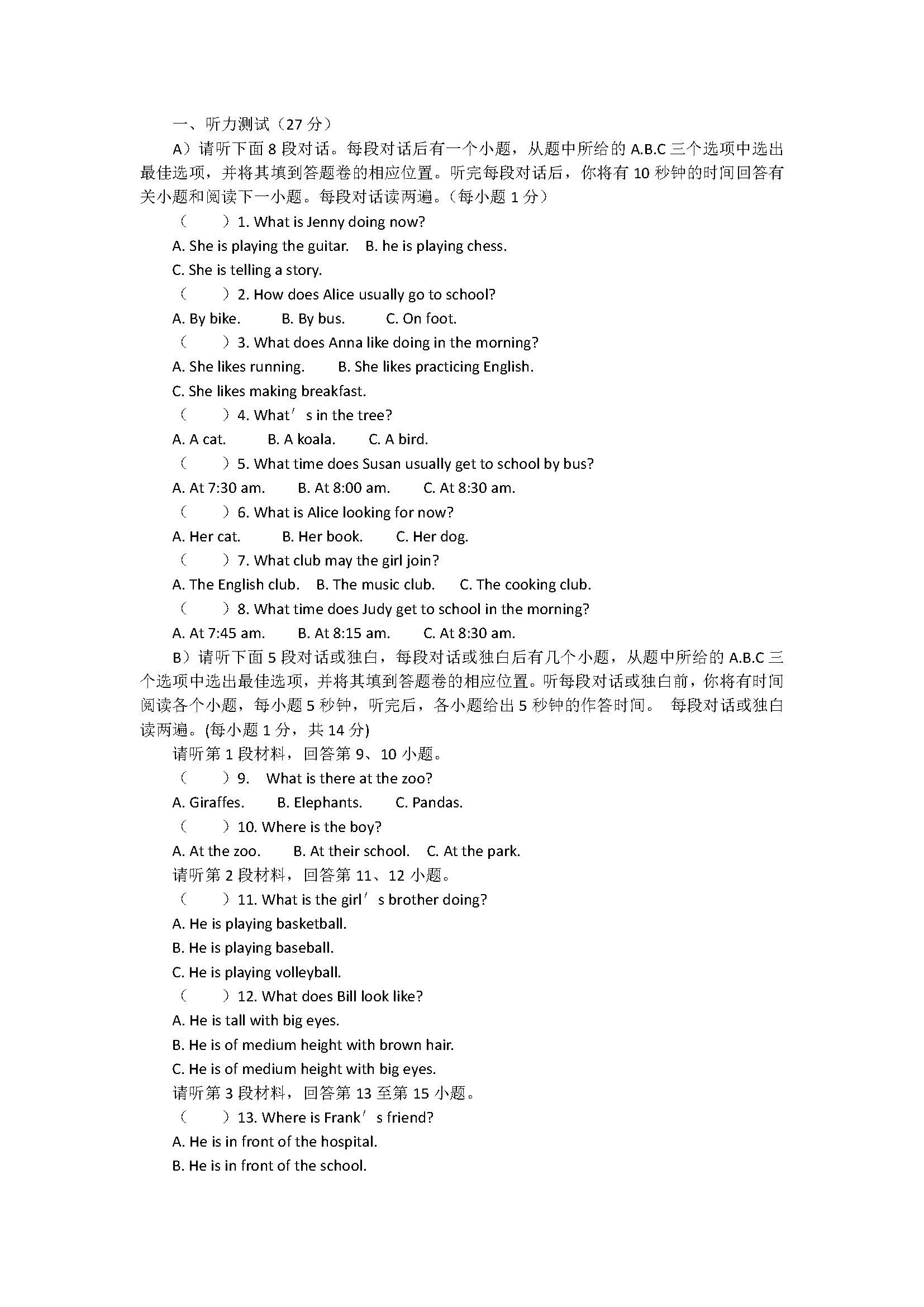 人教新目标版2018七年级英语下册期末试题含答案(江西丰城市)