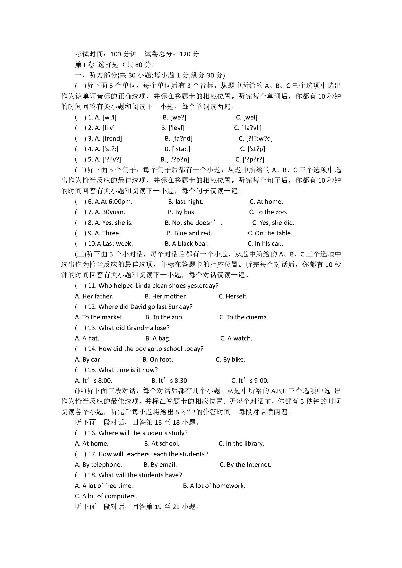 人教新目标版2018七年级下册英语期末试题含答案(山东聊城茌平县)