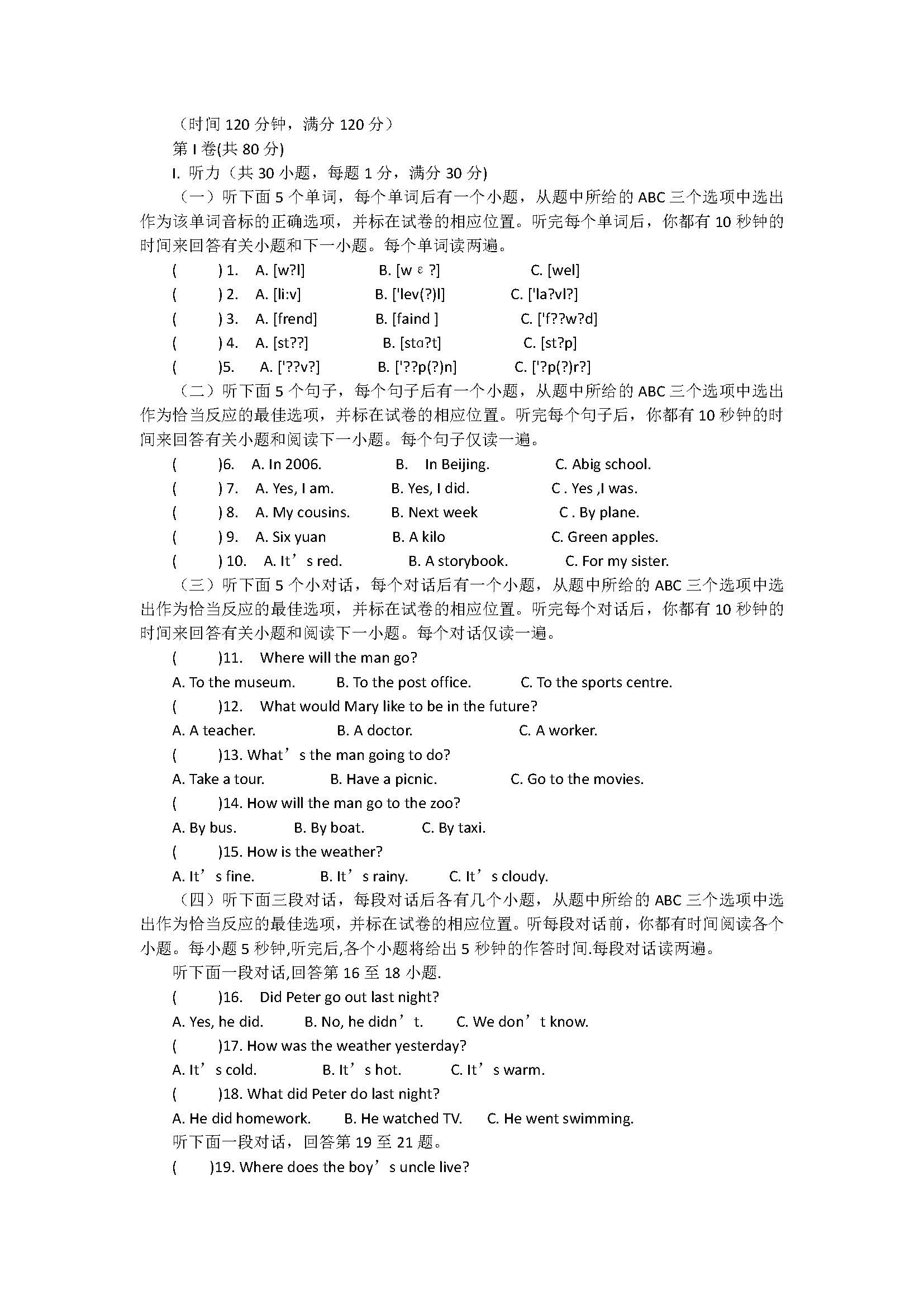 人教新目标版2018七年级英语下册期末试题含答案(聊城东阿县)
