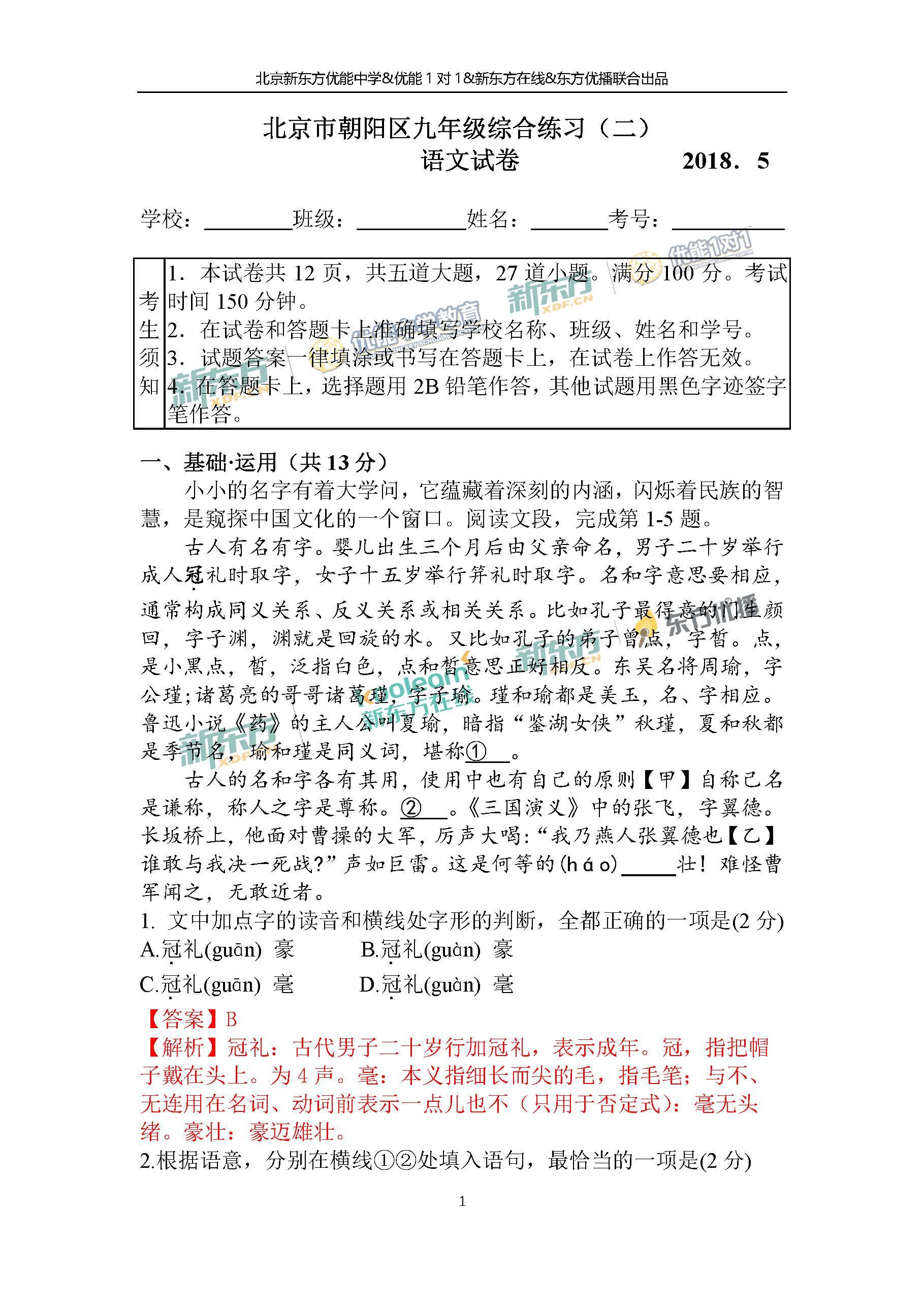 2018朝阳中考二模语文试题答案逐题解析(北京新东方)