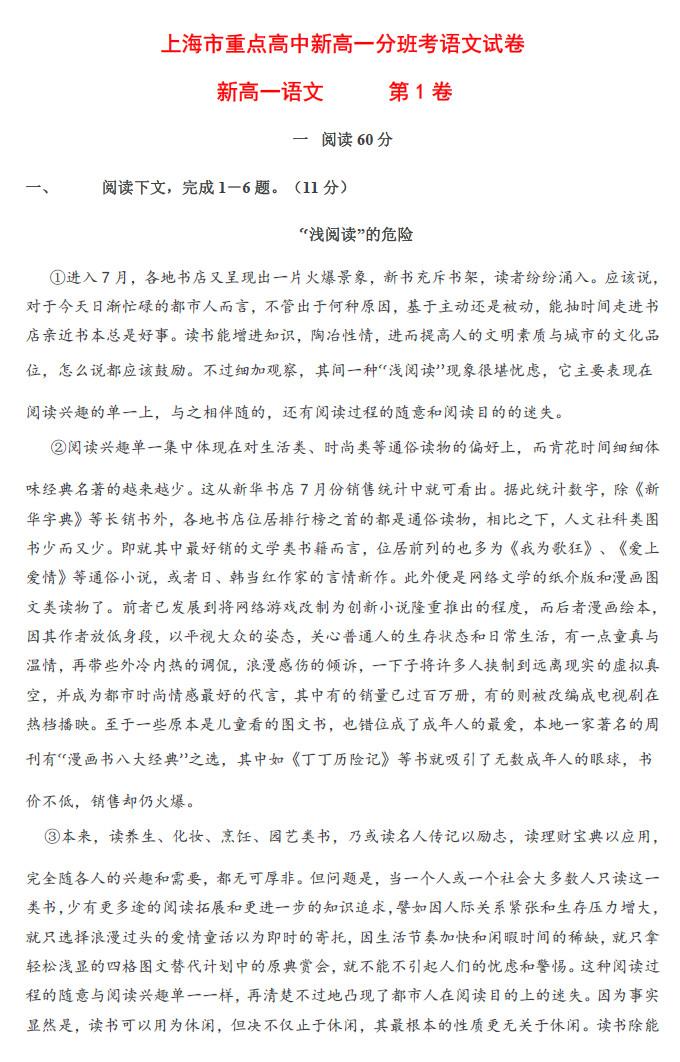 2018上海市重点高中新高一分班考试语文试题及答案解析(一)