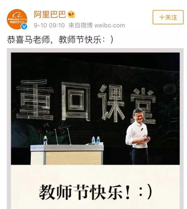 """马云""""教师节快乐""""公开信:""""阿里从来不只属于马云,但马云会永远属于阿里"""""""