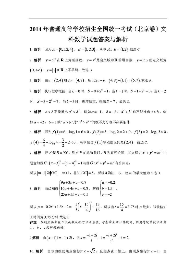 2014北京高考数学文科试卷答案解析(网络版)