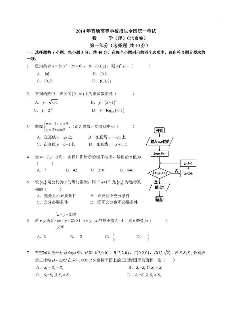 2014北京高考数学理试卷及答案解析(网络版)