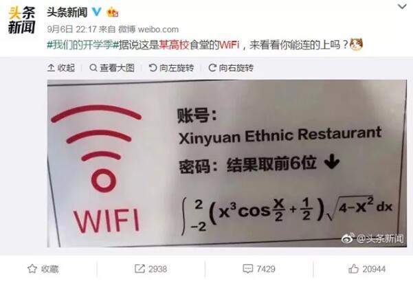 某高校食堂WiFi密码竟然是道题!网友:我先去上自习了
