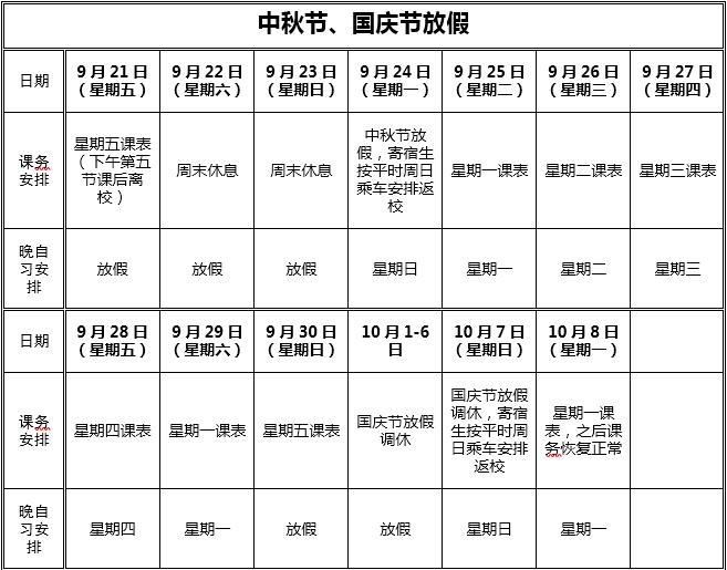 长沙青竹湖湘一外国语学校中秋节、国庆节、2019年元旦节放假安排