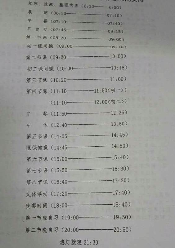长沙中雅培粹学校作息时间表