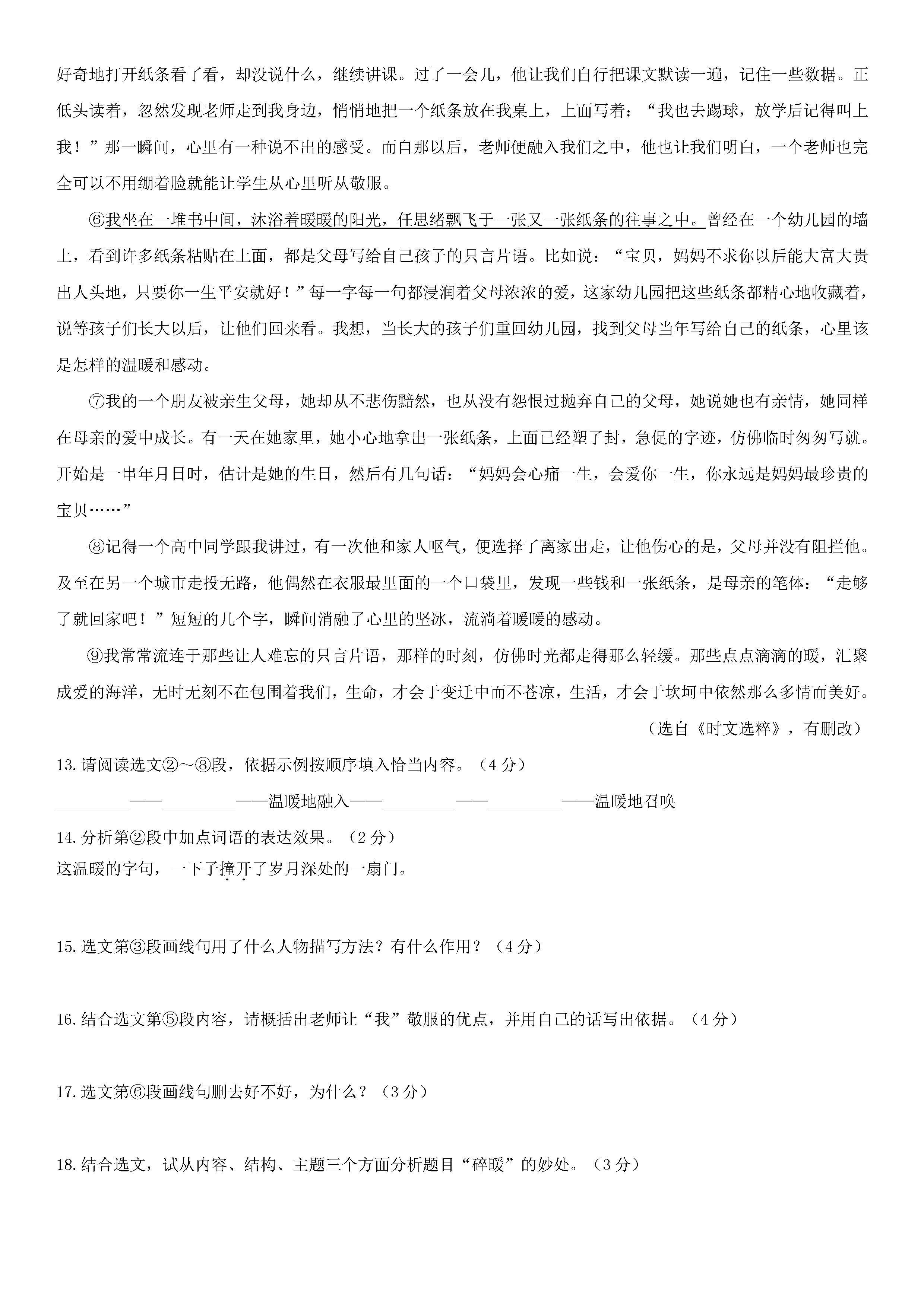 2018沈阳中考语文试题及答案解析