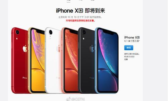 苹果2018秋季新品发布会:iphone xr 国行6499元起!