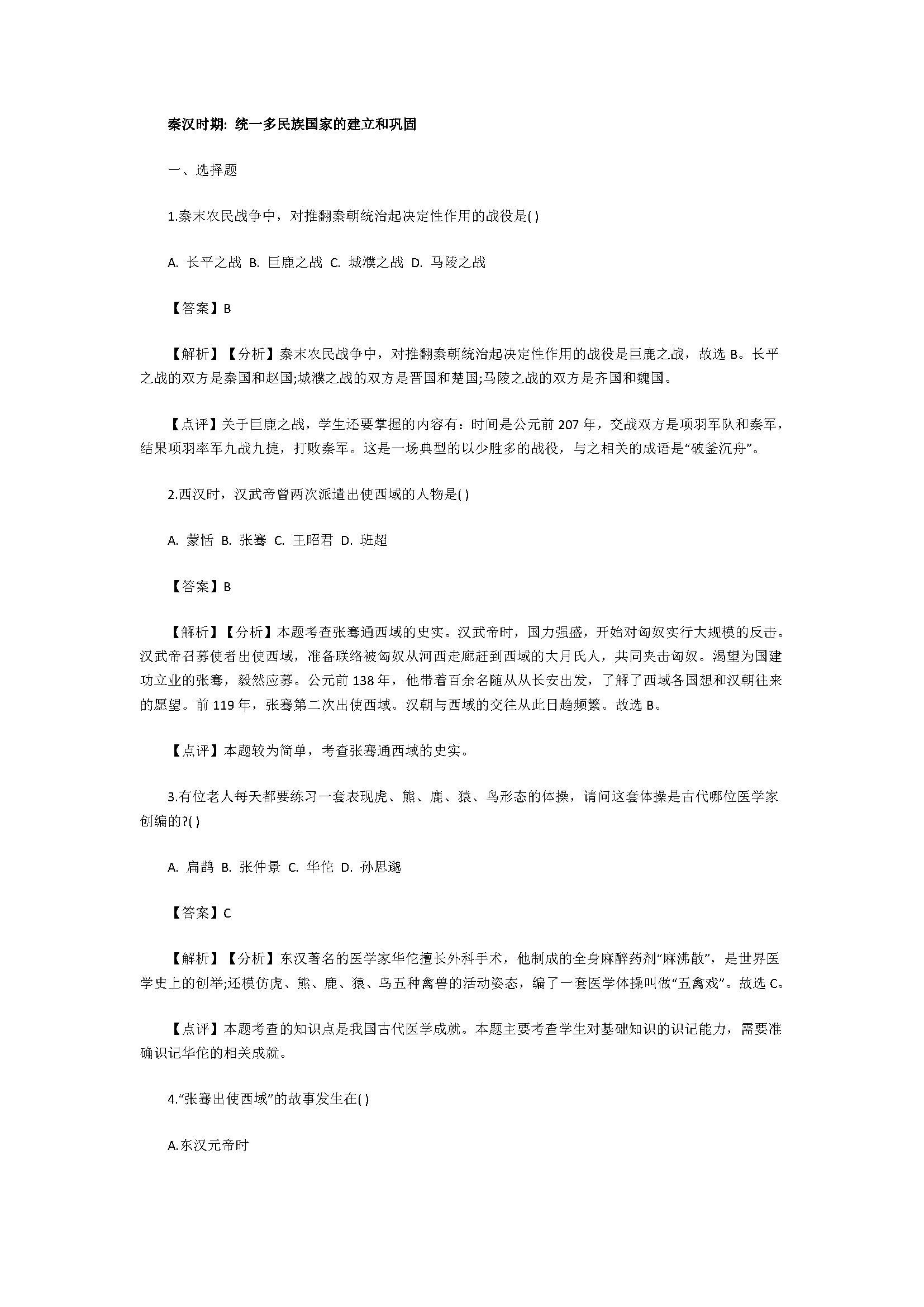 新人教版2018七年级历史上册单元测试题含答案(秦汉时期)