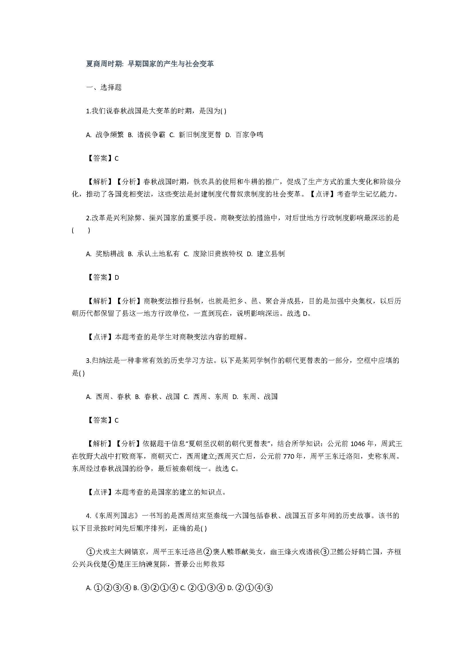 新人教版2018七年级历史上册单元测试题含答案(夏商周时期)