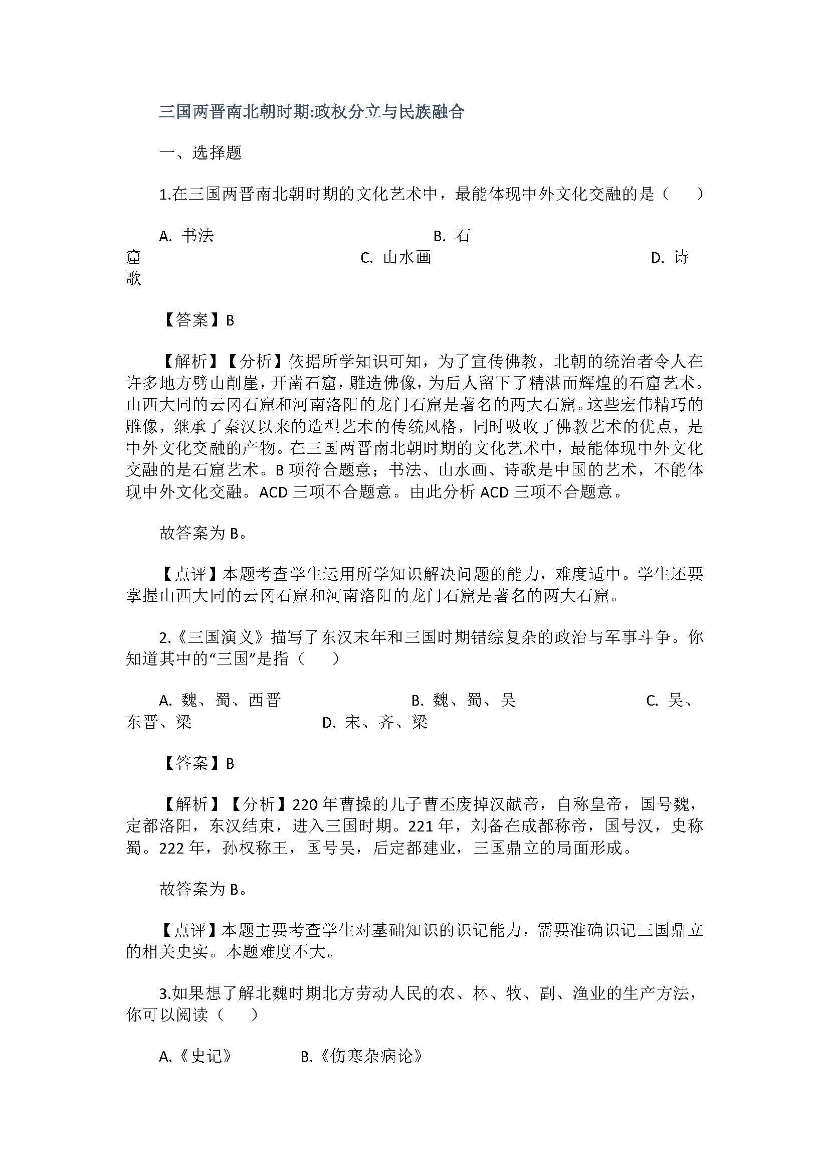 新人教版2018七年级历史上册单元测试题含答案(三国两晋南北朝时期)