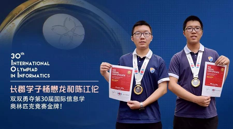 长郡中学酷似双胞胎的同班同学齐摘国际信息学奥赛金牌