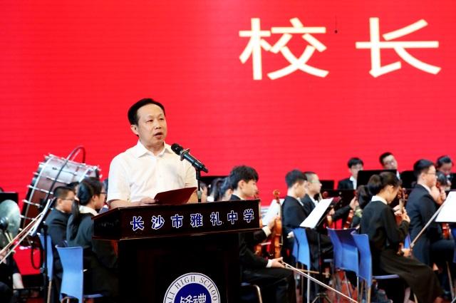 雅礼中学刘维朝校长在庆祝第34个教师节暨表彰大会上的讲话