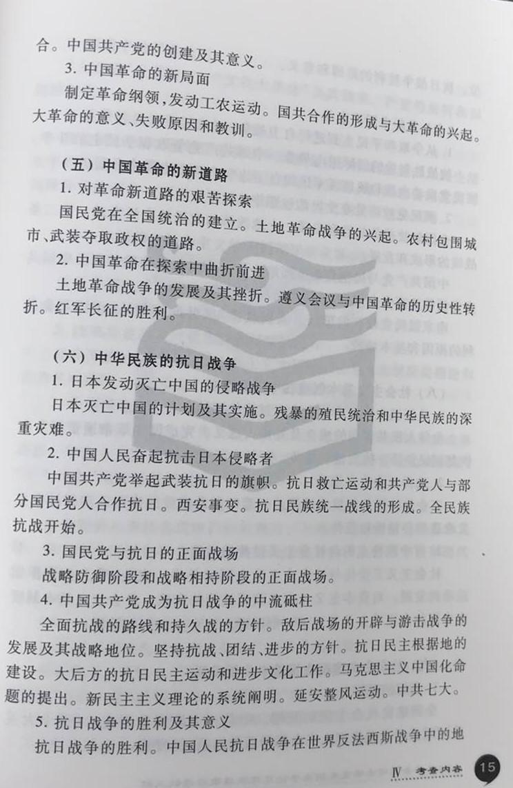 2019考研政治大纲原文