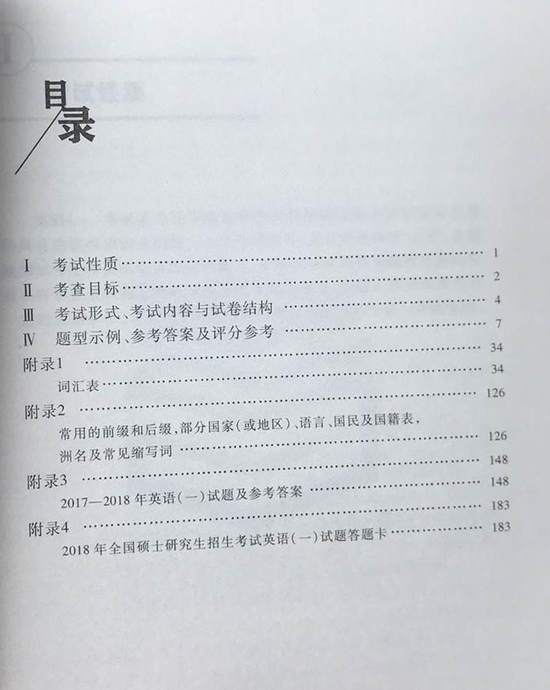 2019考研英语一大纲原文