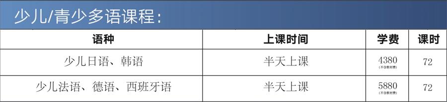 小语种课程表