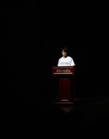 易烊千玺作为中戏新生代表 开学典礼登台发言!