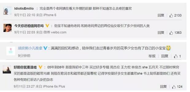 "S.H.E再聚首 ""华语乐坛第一女团""承包了我的青春!"