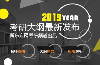 2019考研大綱最新發布