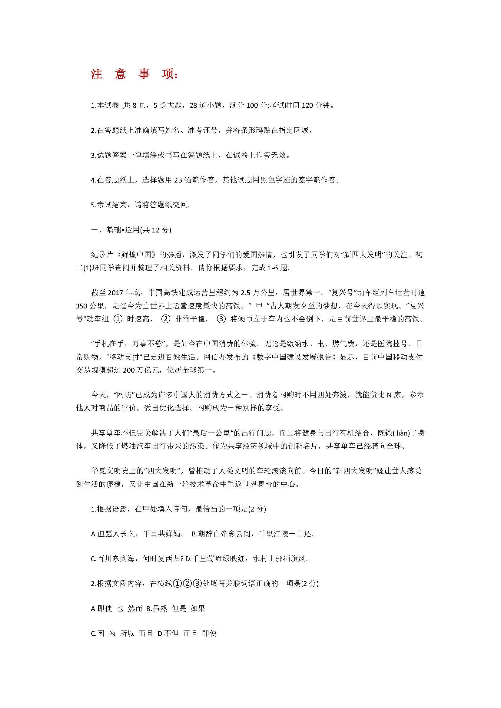 新人教版2018八年级语文下册期末试题含答案(北京市海淀区)