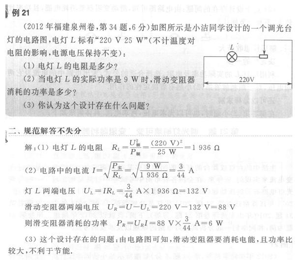 中考物理压轴题精选之调光灯电路相关题目及完美解法